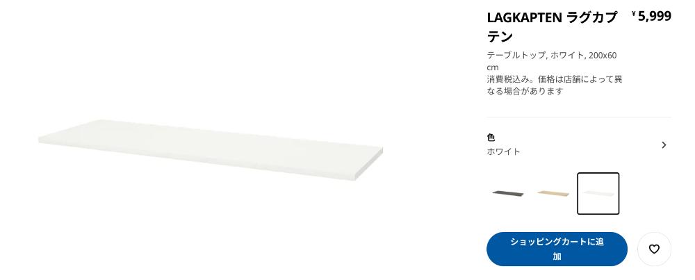 IKEA オディリス
