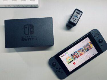 Nintendo Switchのサードパーティ製ドックは使えるの?持ち運びできるコンパクトタイプを購入レビュー。